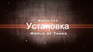 Установка -МодПак 0.8.11