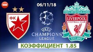Црвена Звезда - Ливерпуль прогноз и обзор Лига Чемпионов футбол спорт