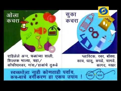 Vartapatra Swacheta Aabhiyan - 01 February 2018 - वार्तापत्र स्वच्छता अभियान