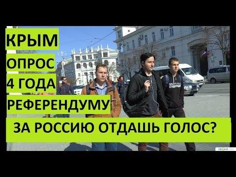 Крым. Опрос. Отдашь