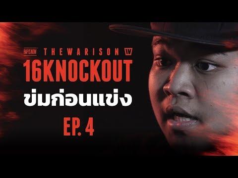 TWIO4 : ข่มก่อนแข่งคู่ 4 - TAHMAG vs VANGOE (16KNOCKOUT)   RAP IS NOW