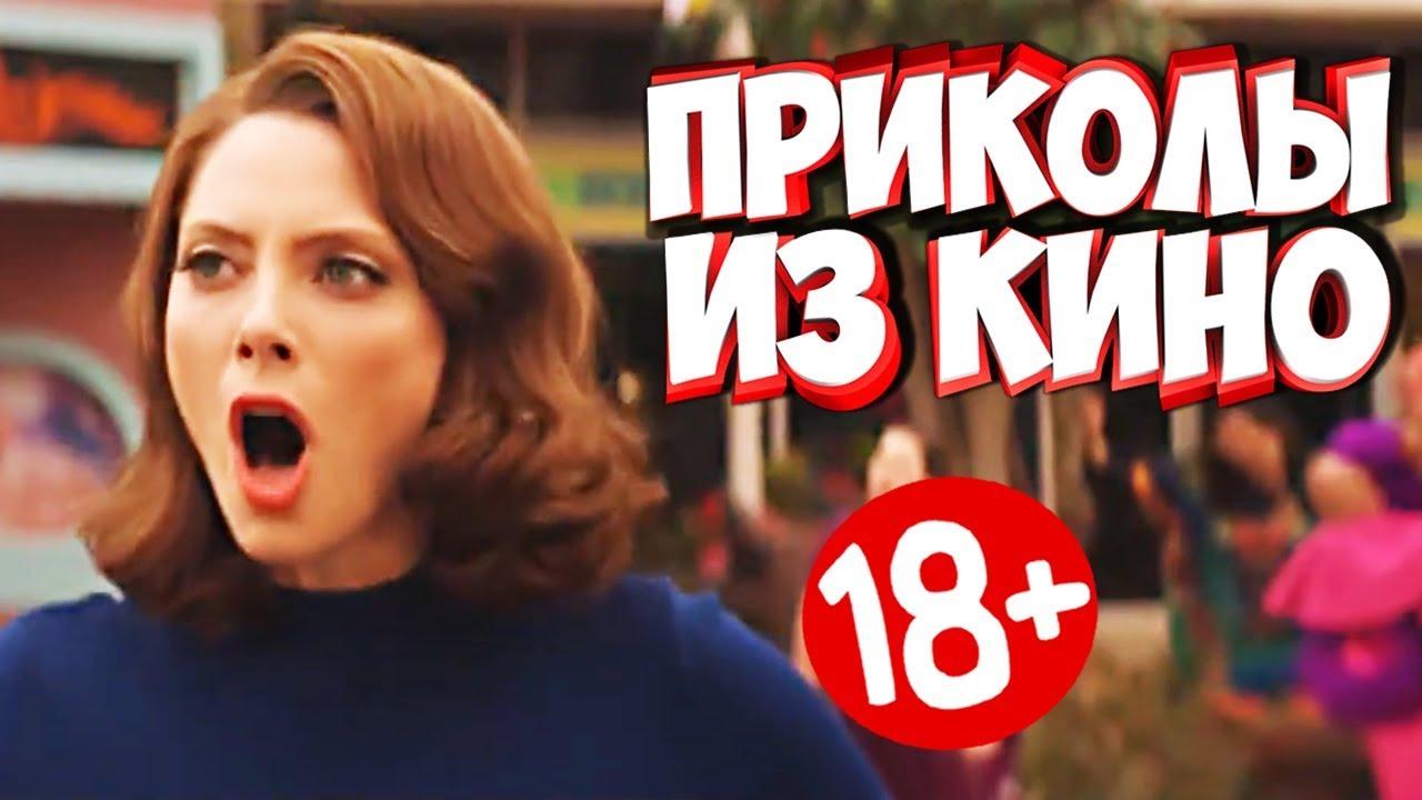 ПРИКОЛЫ ИЗ ФИЛЬМОВ | Смешные Моменты из Фильмов | Лучшие ...