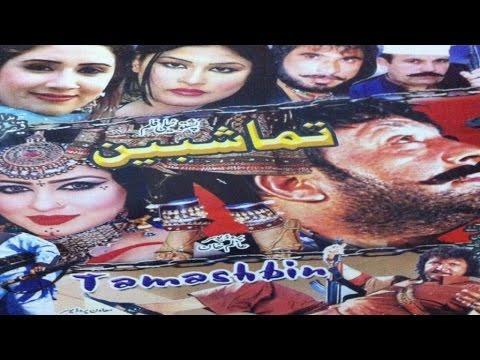 Pashto Action Telefilm TAMASHBIN - Shahid Khan, Hussain Swati - Pushto Movie