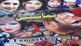Pashto Action Telefilm TAMASHBIN - Shahid Khan, Hussain Swati - Pushto Movie