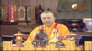 【王禪老祖玄妙真經005】  WXTV唯心電視台
