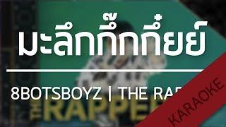มะลึกกึ๊กกึ๋ยย์   แชมป์ 8BOTSBOYZ   THE RAPPER 2 [Beat]   TanPitch