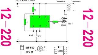 Преобразователь 12 220 на микросхеме NE555 и транзисторе IRFZ44