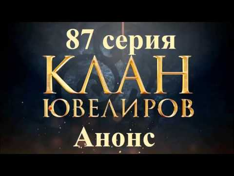 клан ювелиров 87 серия