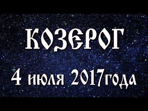 Гороскоп Козерог, гороскоп на сегодня, на завтра, на