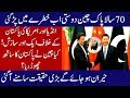 Pakistan China Friendship The Inside Development In UNO To Test Pak China Friendship mp3