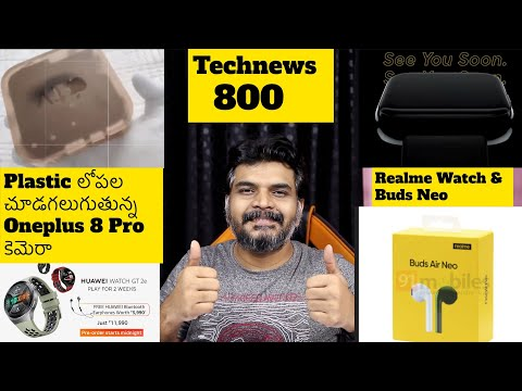 technews-800-iphone-se-&-oneplus-8-india-sale-date,realme-watch-teased,iqoo-z1,mi-tv-box