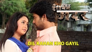 Dil Kahan Kho Gayil [ New Bhojpuri Video Song ] Real Indian Mother