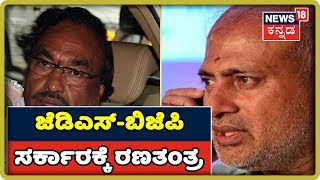 JDS Likely To Pull The Plug With Congress..!! BJP Alliance On The Cards..?