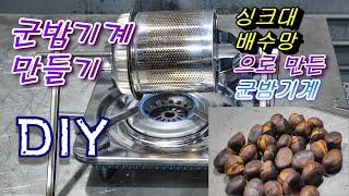 군밤만들기 싱크대배수망 으로만든 군밤기계 커피로스팅 통…
