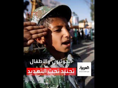 بالترهيب والترغيب.. ميليشيا الحوثي تخدع النساء لتجنيد أطفالهن