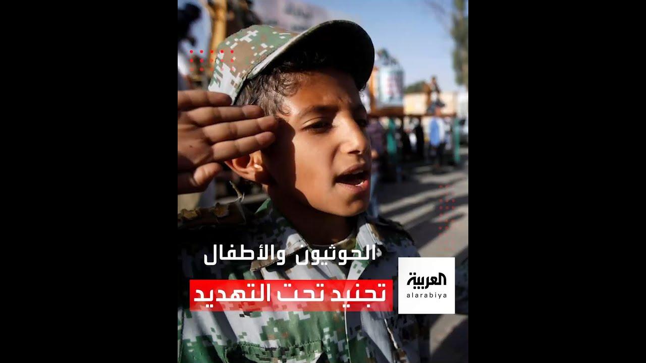 بالترهيب والترغيب.. ميليشيا الحوثي تخدع النساء لتجنيد أطفالهن  - 00:57-2021 / 2 / 22