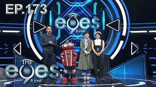 The eyes | EP. 173 | 15 พ.ย. 61 | HD