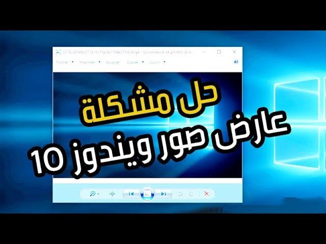 حل مشكلة تعطل عارض الصور في ويندوز 10 Windows Photo Viewer Youtube