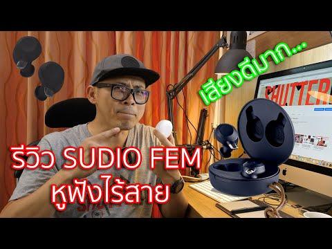 Sudio Fem รีวิว หูฟังที่ใครๆ ต้องมี สวยและดี มีจริง นะครับ