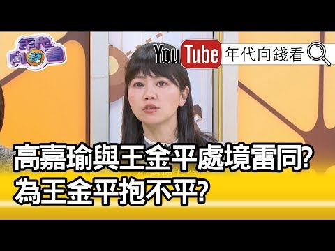 精彩片段》高嘉瑜:國民黨太欺負王金平了…【年代向錢看】
