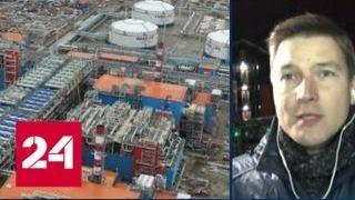 Катар и Экваториальная Гвинея идут со своими миллиардами на Ямал - Россия 24
