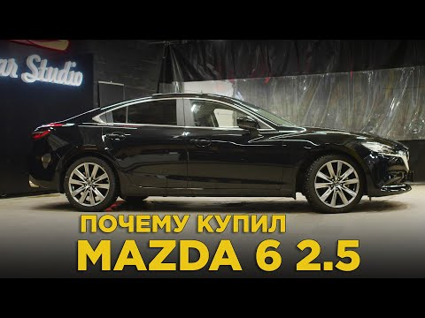 Почему купил Mazda 6 2019 2.5 | Отзыв владельца Мазда 6 2018 | Почти новая Мазда 6 с пробегом