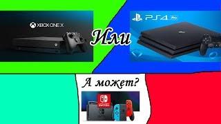 ЧУТЬ НЕ КУПИЛ XBOX ONE X. ЧТО БРАТЬ ?