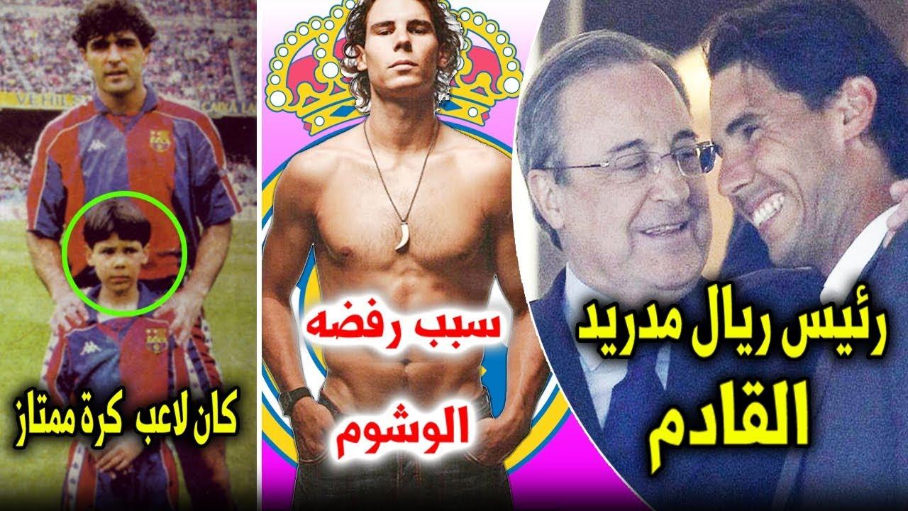 10 حقائق لا تعرفها عن الماتادور نادال   عاشق ريال مدريد ورئيسه القادم