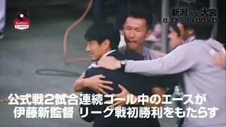 新監督で新たな出発を決意した両チームが激突 明治安田生命J1リーグ ...
