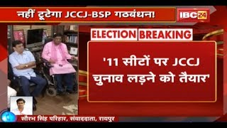 Raipur News CG: नहीं टूटेगा JCCJ-BSP का गठबंधन   Mayawati से बात करेंगे Ajit Jogi