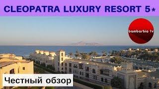 Честные обзоры отелей Египта CLEOPATRA LUXURY RESORT SHARM EL SHEIKH 5