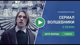 Волшебники (2 сезон) - Русский Трейлер (2017) / The Magicians
