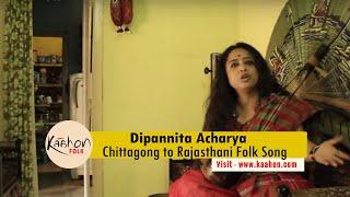 Dipannita Acharya I Chittagong I Rajasthani Folk Song