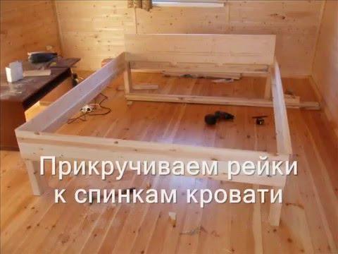 видео: Двуспальная кровать своими руками