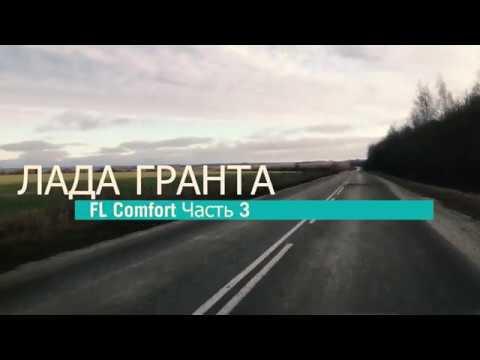 Ожидание и реальность - практические выводы Lada Granta после Toyota Corolla! Часть 3.