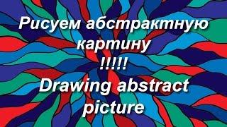 Обучение рисованию для детей и начинающих