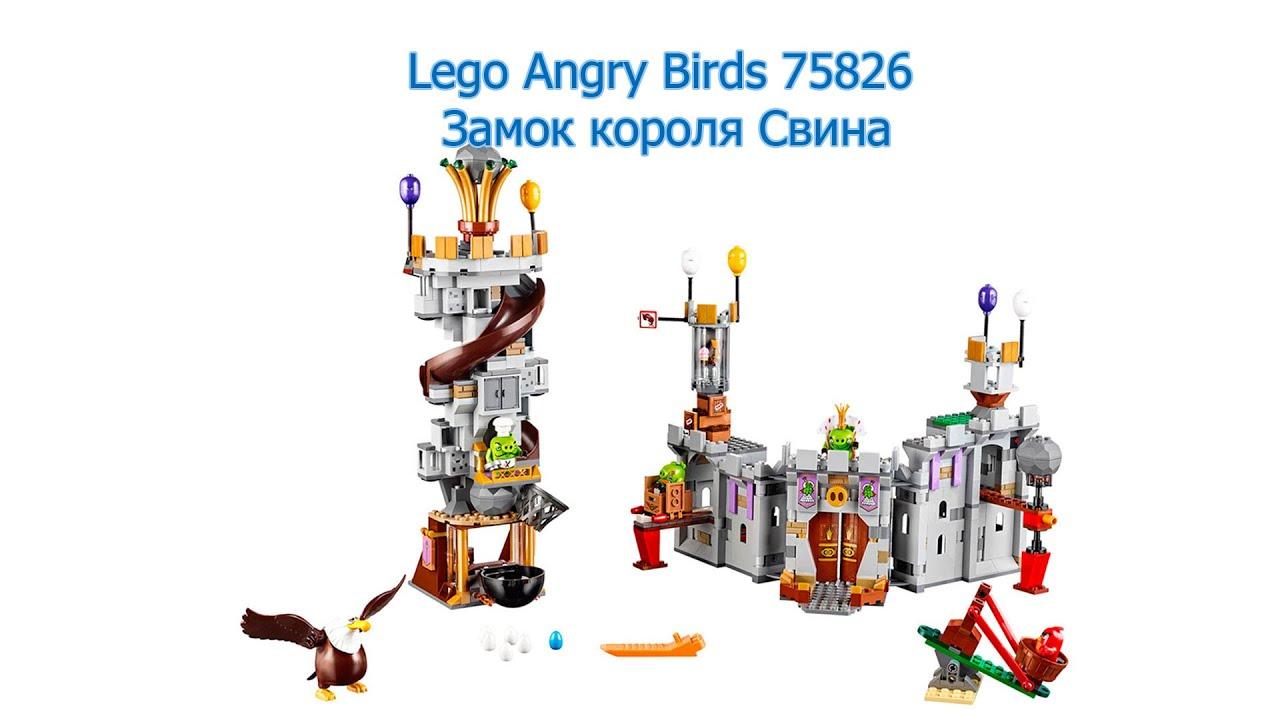 Lego angrybirds в интернет магазине детский мир по выгодным ценам. Большой выбор лего angry birds, акции, скидки.