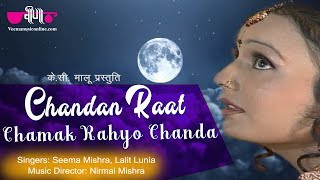 Chandan Raat Chamak Rahyo Chanda | New Rajasthani Song 2019 | Seema Mishra , Nirmal Mishra