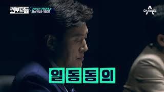 [예능] 외부자들 63회_180313 - 이철희 의원의 녹록치 않은 외부자들 적응기
