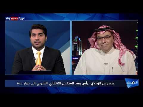 عيدروس الزبيدي يرأس وفد المجلس الانتقالي الجنوبي إلى حوار جدة