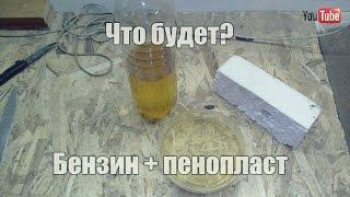Что будет?Бензин + пенопласт!(Химическая реакция пенопласта при взаимодействии с бензином Композиция