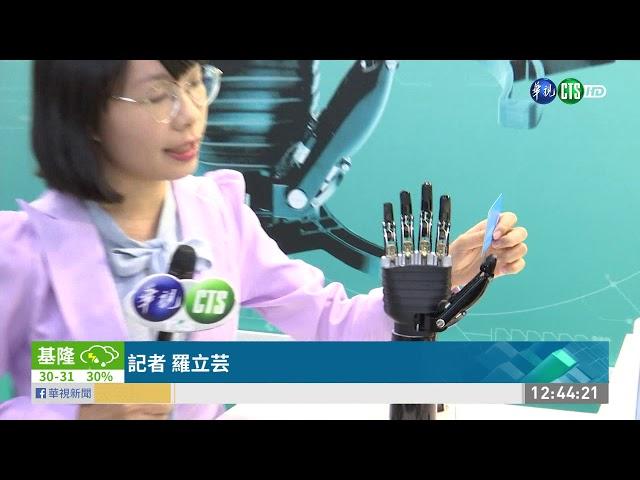協助推動產業升級 機器人展登場 | 華視新聞 20190821