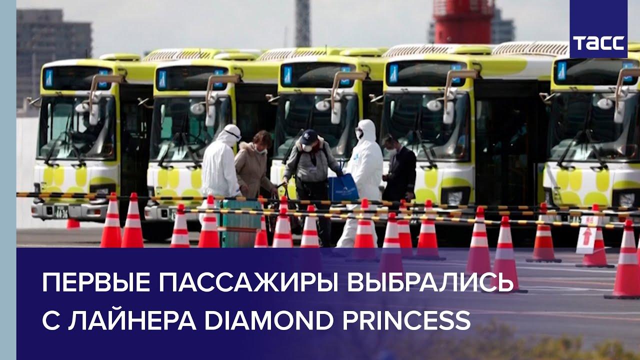 Первые пассажиры выбрались с лайнера Diamond Princess