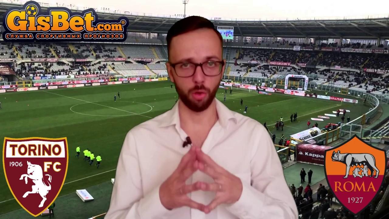 Прогноз на матч Торино - Рома 19 августа 2018