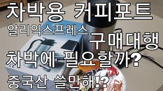 차박용품 차량용커피포트 구매대행 unboxing 리뷰 …