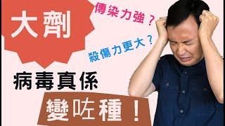 (中文/EngSub)(冠肺52)大劑,病毒真係變咗種!傳染力強咗?殺傷力更大?is the mutated coronavirus more dangerous?