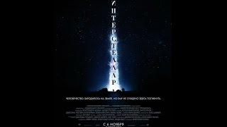 kopipasta.net-смотреть фильм Interstellar 2014 онлайн.