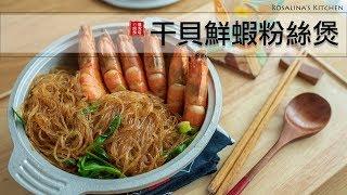 好吃又簡單的鮮蝦粉絲煲,在家就可以輕鬆做出來了!