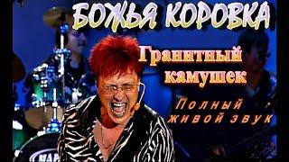 Download Божья Коровка - Гранитный камушек Mp3 and Videos