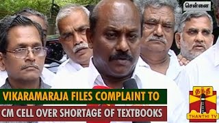 Vikramaraja Files Complaint to CM's Separate Cell over Shortage of Textbooks